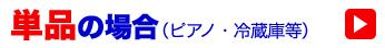 単品の場合(ピアノ・冷蔵庫等)