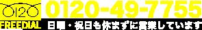 0120-49-7755
