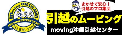 ムービング沖縄