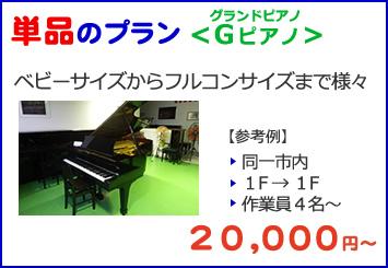 グランドピアノの引越し料金