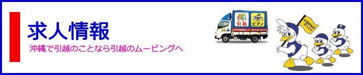 沖縄ドライバー・求人情報