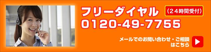 沖縄引越し業者への電話番号