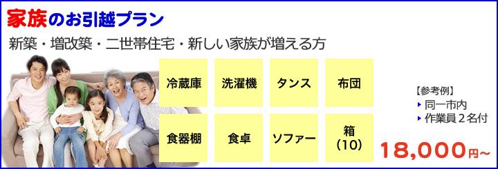 沖縄引越し家族プラン 新築・増改築・二世帯住宅・新しい家族が増える方
