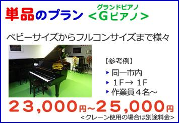グランドピアノ移動・お引越しプラン料金
