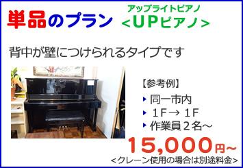 アップピアノ移動・引越しプラン料金