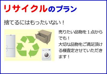 リサイクル料金プラン 売りたい品物を1点から でも! 大切な品物をご満足頂ける様査定させていただきます!