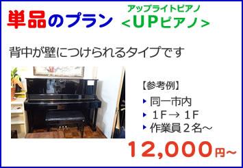 アップピアノの引越し料金